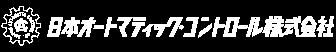 日本オートマティック・コントロール株式会社